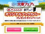 スクリーンショット 2013-08-11 19.12.10